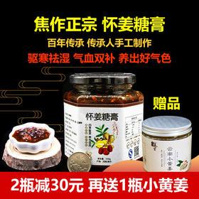 [小符严选]焦作正宗 怀姜糖膏纯手工 生姜红糖姜茶 四季皆宜 85元/瓶/550g