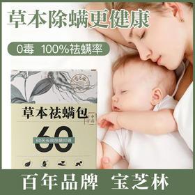买2送1【百年品牌宝芝林 草本祛螨包】草本祛螨包 60天持续除螨 0毒安全 孕婴可用 一盒/3片