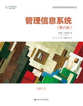 管理信息系统(第六版)(信息管理与信息系统经典译丛)