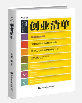 创业清单   【美】戴维·罗斯