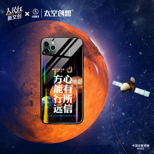 【即将售罄,售完无补】中国航天 X 人民网 联名极光手机壳「心有所信 方能行远」华为P40/P30/Mate 30 iPhone 11 Pro/X/Xs Max/8P/7 商品图1