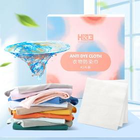 45片洗衣机色母片防染巾防串色吸色素去污洗衣片