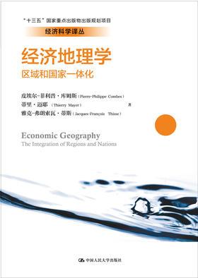 """经济地理学:区域和国家一体化(经济科学译丛;""""十三五""""国家重点出版物出版规划项目)"""