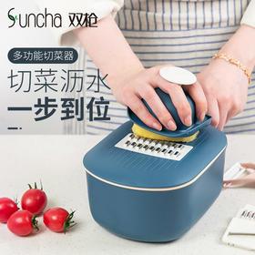【奥运、世博、G20合作品牌】双枪Suncha厨房多功能工具  切菜沥水 一步到位  防漏锁鲜 勺盖一体