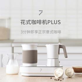 七次方plus升级版花式咖啡机