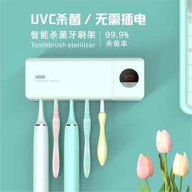 UVC 计时牙刷消毒器