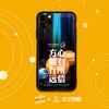 【即将售罄,售完无补】中国航天 X 人民网 联名极光手机壳「心有所信 方能行远」华为P40/P30/Mate 30 iPhone 11 Pro/X/Xs Max/8P/7 商品缩略图2