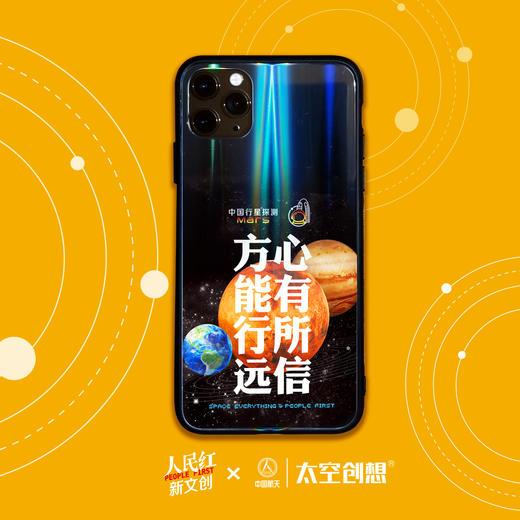 【即将售罄,售完无补】中国航天 X 人民网 联名极光手机壳「心有所信 方能行远」华为P40/P30/Mate 30 iPhone 11 Pro/X/Xs Max/8P/7 商品图2