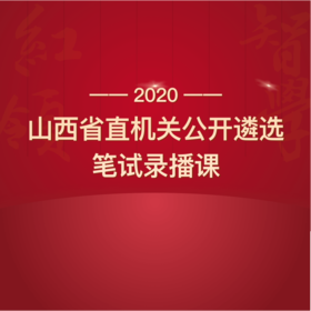 2020山西省直机关公开遴选笔试录播课