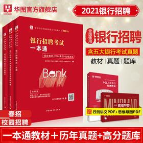 2021 银行招聘考试一本通教材+历年真题及密押试卷+高分题库3本装