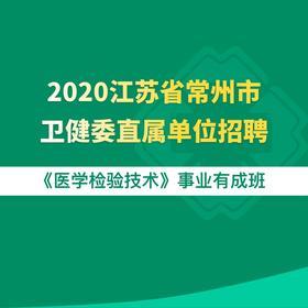 2020江苏省常州市卫健委直属单位招聘《医学检验技术》事业有成班