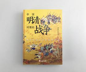 【中国明清时期的战争】明清时期的政局动荡与战场风云