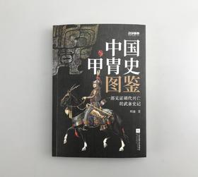 【中国甲胄史图鉴】多方位展现中国甲胄史