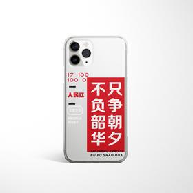 限量发售 人民红「新年贺词特别版」手机壳 华为Mate 30/P30/P20/P10 Pro/Mate 20/Mate 10 iPhone 11 Pro/X/Xs Max/8P/6 手机壳