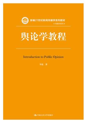 舆论学教程(新编21世纪新闻传播学系列教材) 李彪