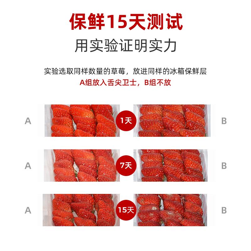 根元舌尖卫士 冰箱专用空气净化器臭氧除臭除菌除味除菌剂盒神器 商品图6