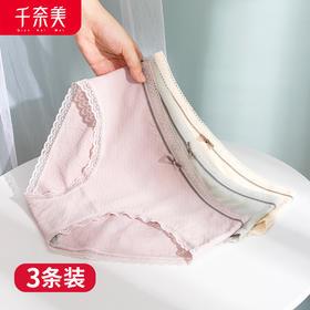 千奈美舒适弹力不勒腰透气柔棉低腰三角裤纯色女士内裤三条装