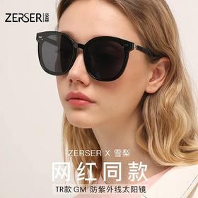 法国ZERSER姿森GM同款太阳镜TR7668 TR90材质 送眼镜盒+眼镜包+眼镜布