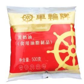 车轮牌黄奶油烘培、煎牛排等500g/包