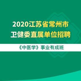 2020江苏省常州市卫健委直属单位招聘《中医学》事业有成班