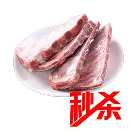 秒杀(冷鲜)猪肋排300g/份