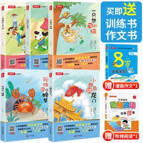 【开心图书】2年级上册快乐读书吧全5册(小鲤鱼+小螃蟹+小房子+歪脑袋+猫)+送语文阶梯阅读+送漫画作文 D