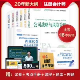 【快手专享】注册会计师 教材  应试指导书会计审计税法经济法财务成本