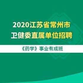 2020江苏省常州市卫健委直属单位招聘《药学》事业有成班