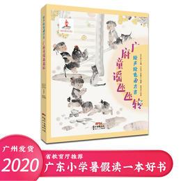 【广府童谣氹氹转】粤文化有声书,扫码可收听粤语童声正音演绎