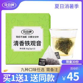 铁观音乌龙茶 分分钟清香型铁观音乌龙茶茶叶袋泡茶