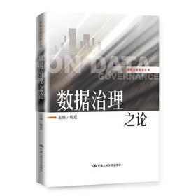 数据治理之论(数据治理系列丛书) 梅宏