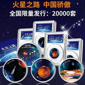 【火星之路】2020中国首次火星探测纪念章邮票套装
