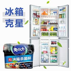 【冰箱异味的克星】日本黄金炭,除臭又保鲜,还你冰箱清新环境,远离疾病,家人更放心!