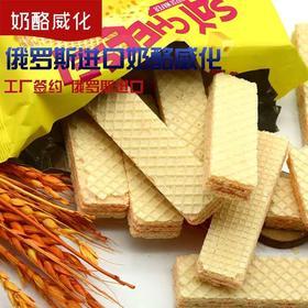 【江浙沪包邮】4.9元/包 俄罗斯KDV鲜奶威化饼干 108G 3包起卖