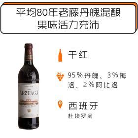 2015年份逐鹿庄园珍藏红葡萄酒 Bodegas Arzuaga Navarro 'Arzuaga' Reserva 2015
