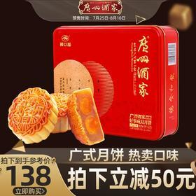 【预售 】广州酒家 好事成双月饼650g双黄纯白莲蓉月饼中秋礼盒送礼手信