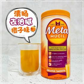 【全国包邮】Metamucil美达施膳食纤维粉meta美施达纤维素清肠排宿便 香橙味