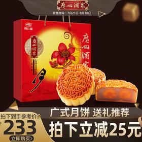 【预售】 广州酒家 七星伴月月饼礼盒922.5g 双黄纯白蛋黄纯红五仁月饼广式月饼