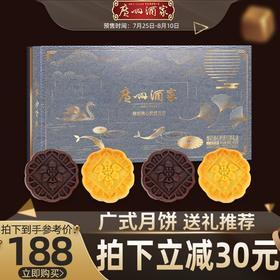 【预售 新品】广州酒家 熔岩流心奶黄月饼400g中秋月饼礼盒广式月饼节日送礼