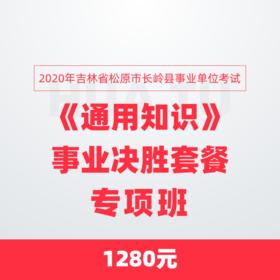 2020年吉林省松原市长岭县事业单位考试《通用知识》事业决胜套餐
