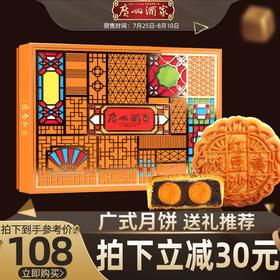 【预售  新品 】广州酒家 双黄红豆沙月饼广式月饼团购中秋月饼节日送礼礼盒650g