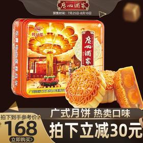 【预售】广州酒家 双黄纯白莲蓉月饼广式中秋月饼礼盒750g送礼员工福利