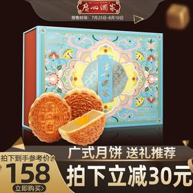 【预售 新品】 广州酒家 低糖蛋黄月饼礼盒630g广式月饼团购中秋节日送礼盒