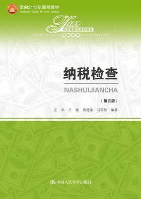 纳税检查(第五版)(经济管理类课程教材·税收系列)