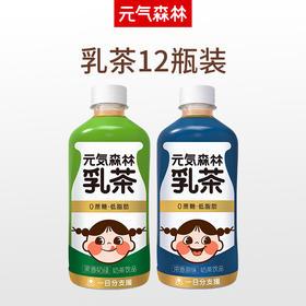 【元気森林】无蔗糖低脂肪阿萨姆网红奶茶低卡代餐元气牛乳茶饮料12瓶