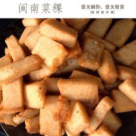 安海白塔菜粿