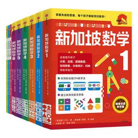 【国庆后10月9号发货】新加坡数学全9册中文版CPA教学法中文全三辑小学3-12岁数学知识