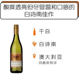 2017年航海家庄园白诗南白葡萄酒 Voyager Estate Chenin Blanc 2017