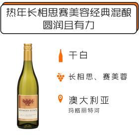 2018年航海家庄园长相思赛美蓉白 Voyager Estate Sauvignon Blanc Semillon 2018