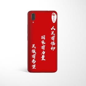 【同型号买一赠一】人民网 小米9/小米8/vivo Z1/X20/X21/OPPO R15/R11s 权威实力源自人民  不撞款手机壳 全包边保护套 4款